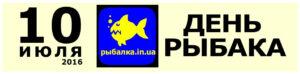 Дата празднования дня рыбака и картинка День рыбака 2016