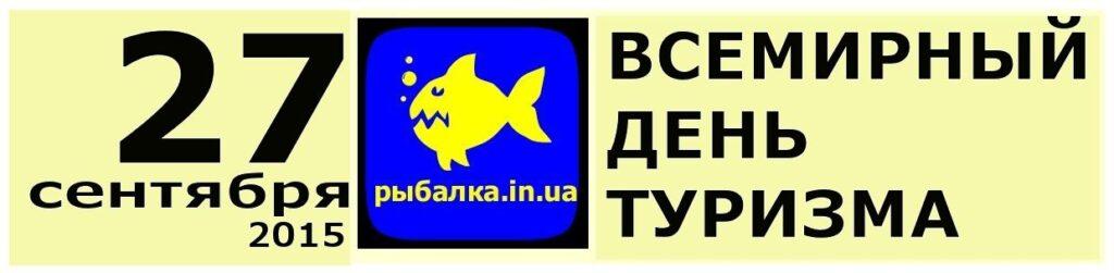 банер день туризма