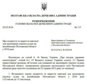 Открытие и закрытие навигации в Полтавской области