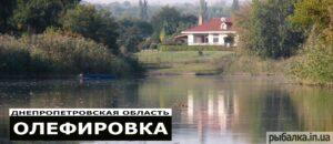 Рыбалка в Олефировке