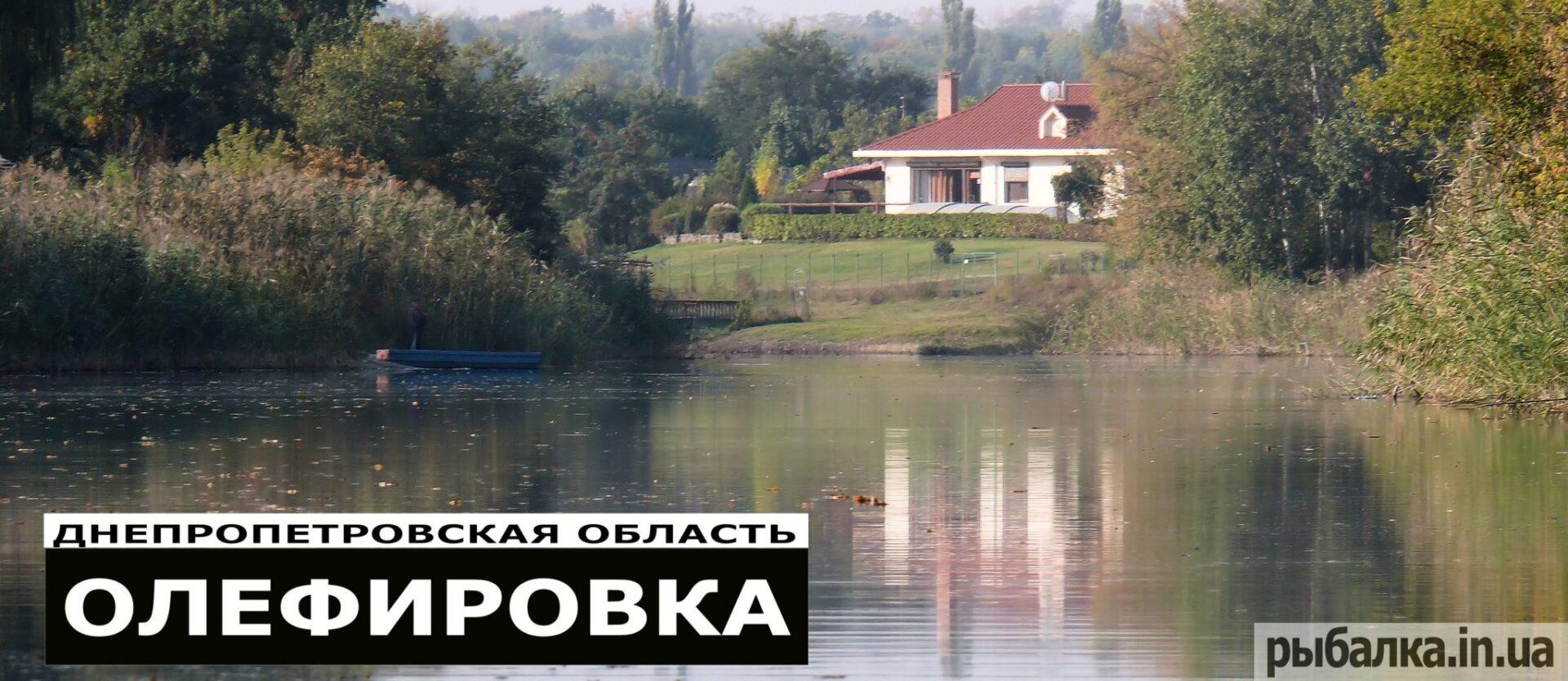днепропетровский район рыбалка