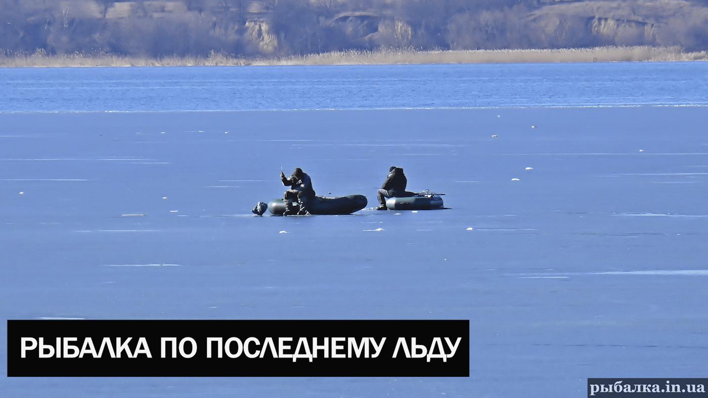 Рыбалка по последнему льду на Днепре