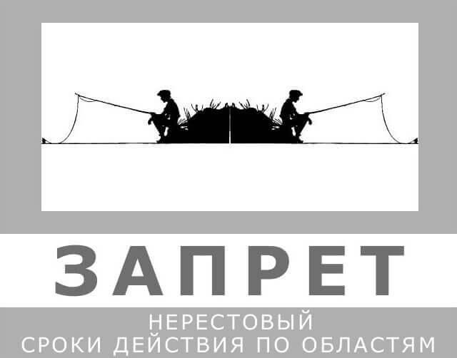Нерестовый запрет в Украине
