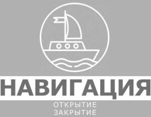 Навигация судов в Украине