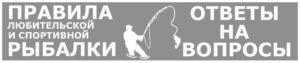 Правила рыбалки / Ответы на вопросы