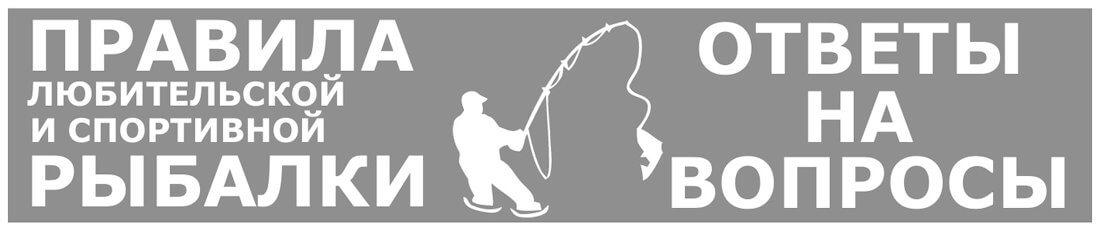 Правила любительской и спортивной рыбалки / Ответы на вопросы