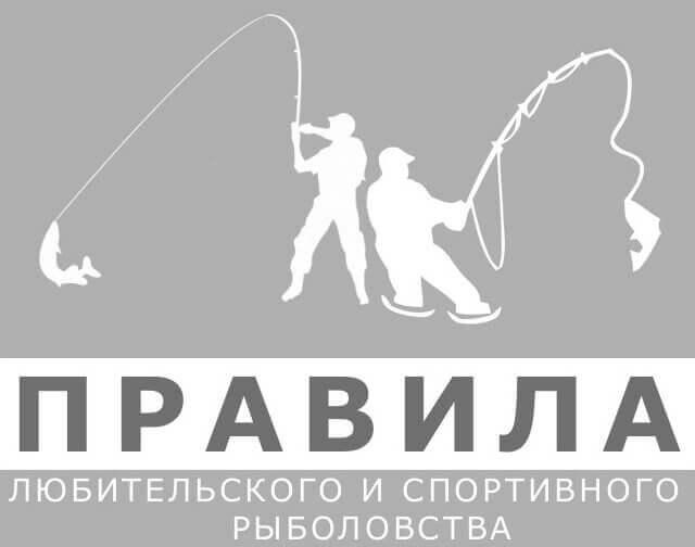 Правила любительского и спортивного рыболовства