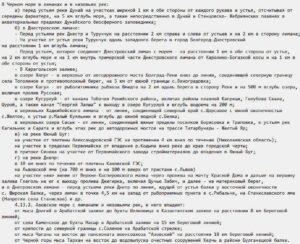 http://xn--80aab1be1a1f.in.ua/wp-content/uploads/2016/09/Участки-Морей-и-лиманов-Украины-на-которых-запрещен-лов.