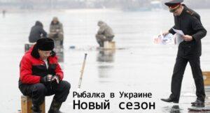 Новые правила рыбалка статья на сайте Рыбалка в Украине