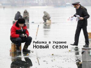 Новый сезон - новые правила рыбалки 2017