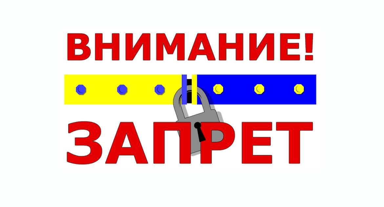 запрет на рыбалку в украине в 2017 году