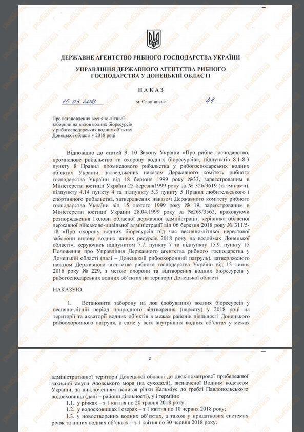 Нерестовый запрет 2018 Донецький рибоохоронний патруль