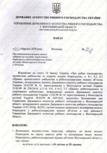 Нерестовый запрет 2018 Житомирський рибоохоронний патруль