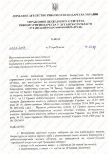 Нерестовый запрет 2018 Луганський рибоохоронний патруль