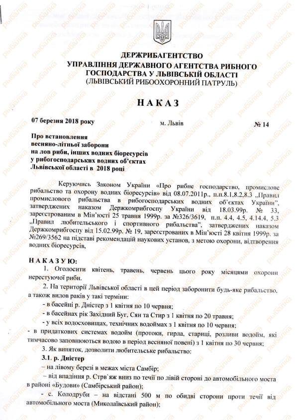 Нерестовый запрет 2018 Львівський рибоохоронний патруль