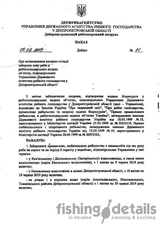 Нерест 2019