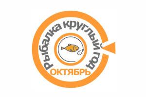 Рыбалка в октябре в Украине