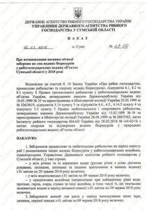 Нерестовый запрет 2018 Сумський рибоохоронний патруль