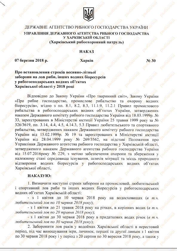 Нерестовый запрет 2018 Харківський рибоохоронний патруль
