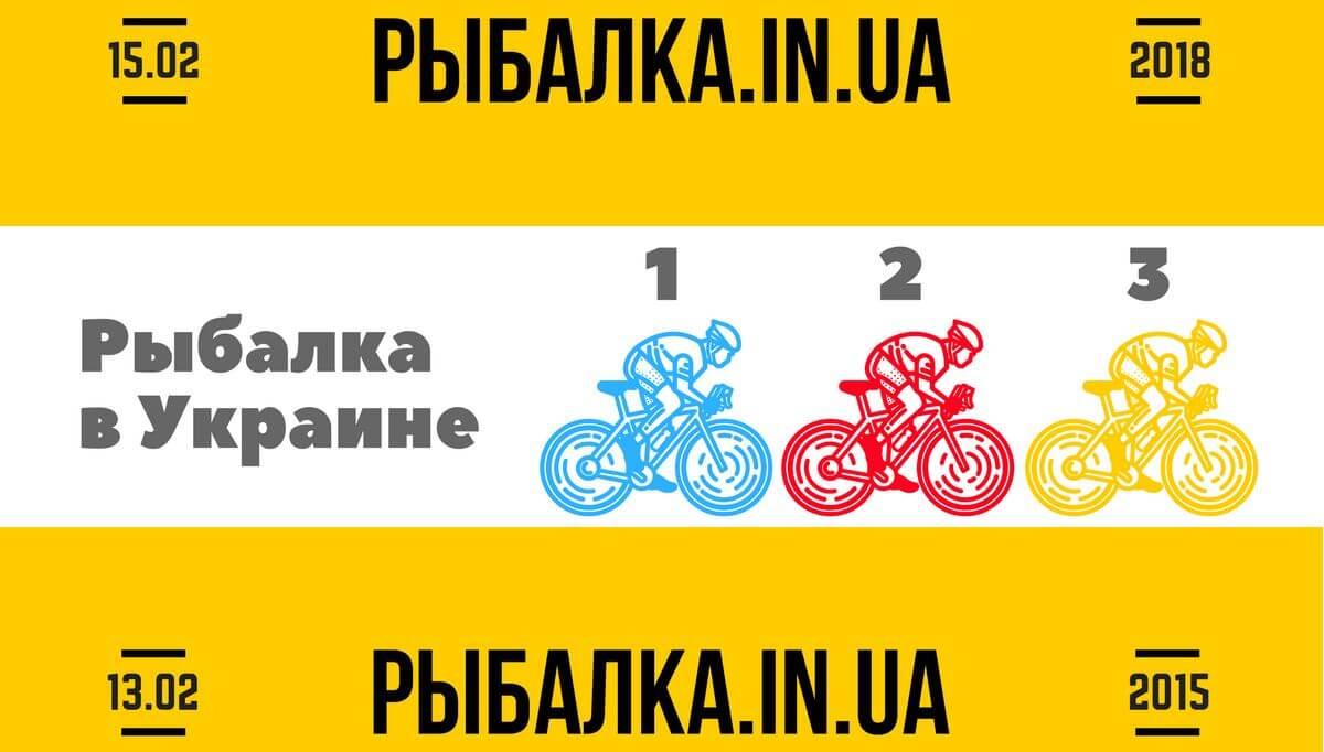 Блог рыбалка в Украине — 3 года