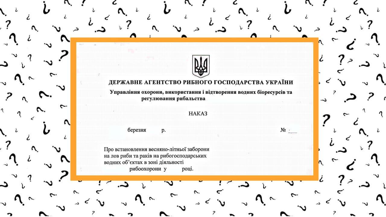 Перенос даты нерестового запрета? Надеюсь что нет! Рыбалка в Украине Блог Удивительные и захватывающие подробности