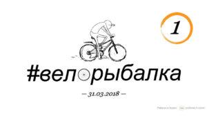 #велорыбалка №1 | Накануне запрета | 31 марта 2018