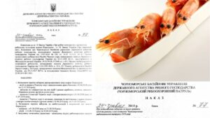 Наказ про заборону лову креветок та мідій