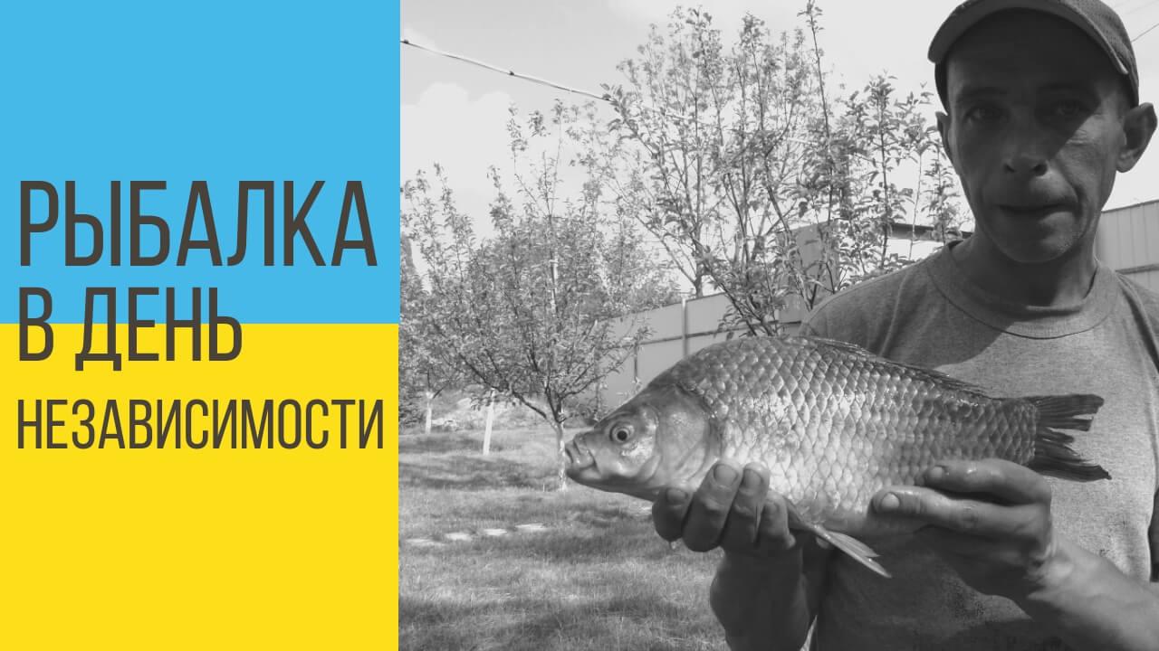 Рыбалка в День Независимости