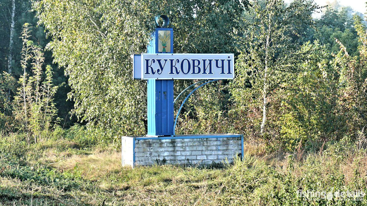 Указатель Куковичи