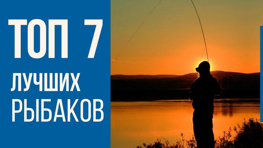 7 самых лучших и известных рыбаков