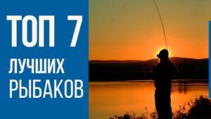 Рейтинг лучших рыбаков