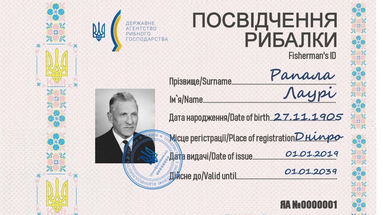 Карточка или удостоверение рыбака