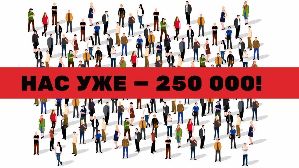 250 000...! Спа-си-бо!- Рыбалка в Украине