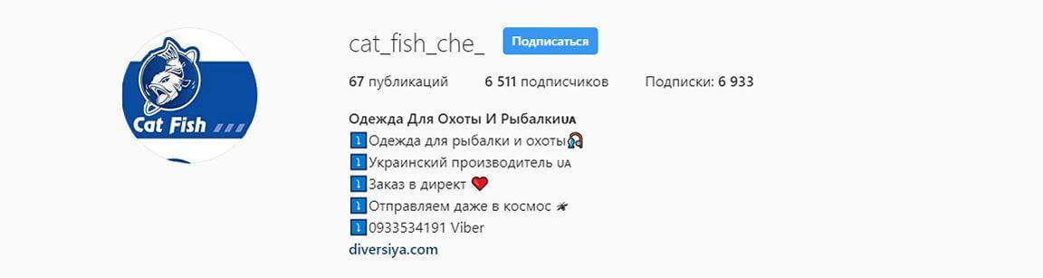 "Костюм ""Рыбак"" от компании СatFish"
