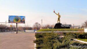 Въезд в город Терновка стелла